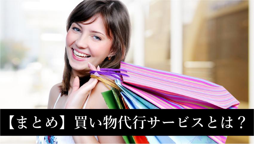 【まとめ】買い物代行サービスとは?