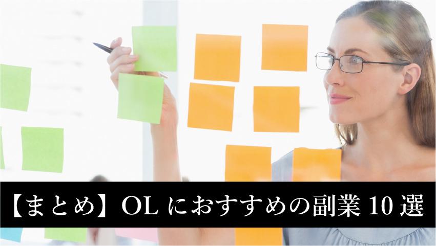 【まとめ】OLにおすすめの副業10選
