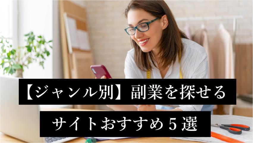 【ジャンル別】副業を探せるサイトおすすめ5選