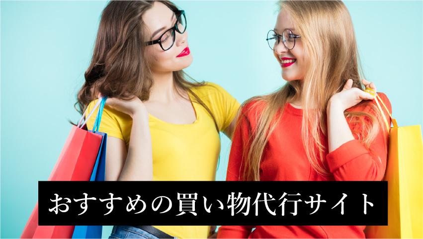 おすすめの買い物代行サイト