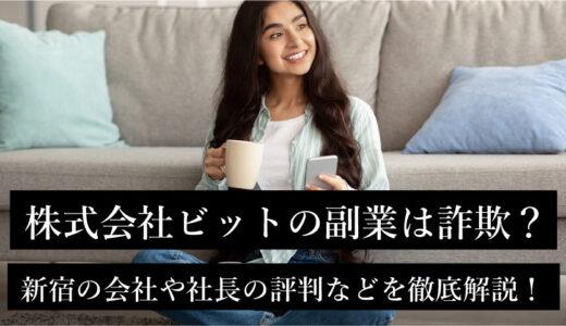 株式会社ビットの副業は詐欺?新宿の会社や社長の評判などを徹底解説!