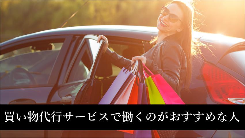 買い物代行サービスで働くのがおすすめな人
