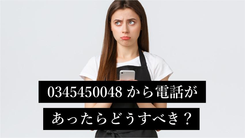 0345450048から電話があったらどうすべき?