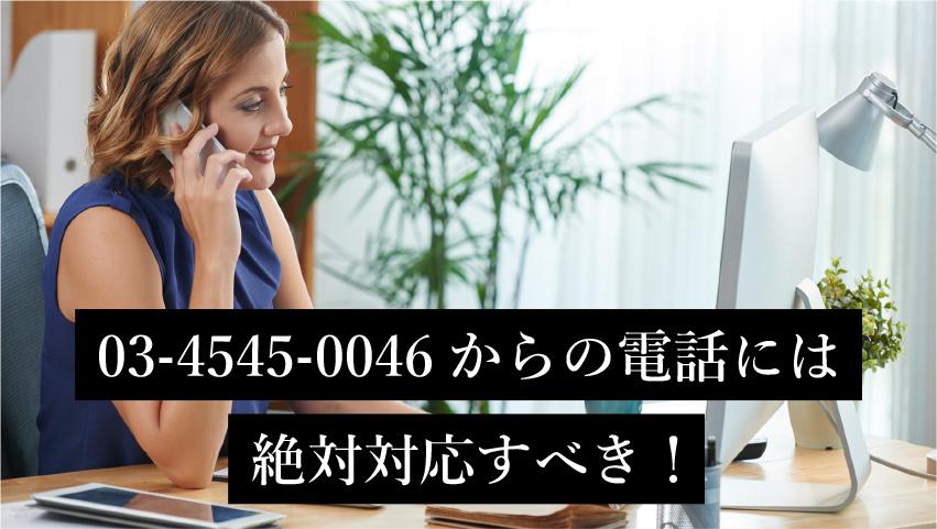 03-4545-0046からの電話には絶対対応すべき!