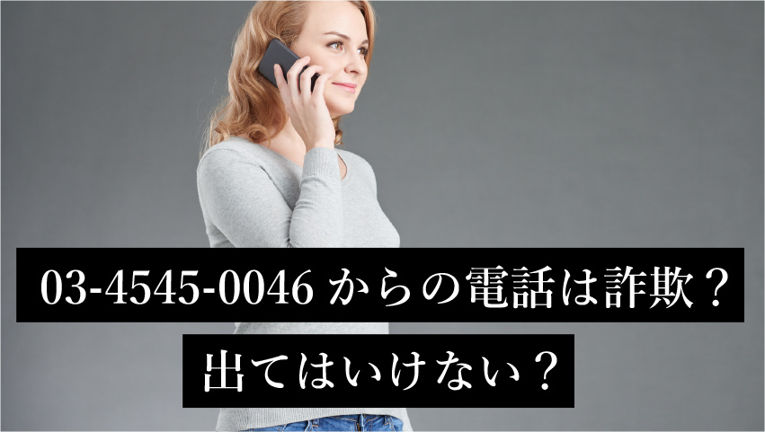 03-4545-0046からの電話は詐欺?出てはいけない?