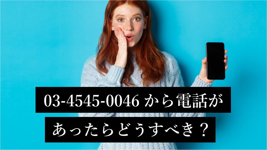 03-4545-0046から電話があったらどうすべき?