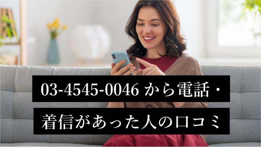 03-4545-0046から電話・着信があった人の口コミ
