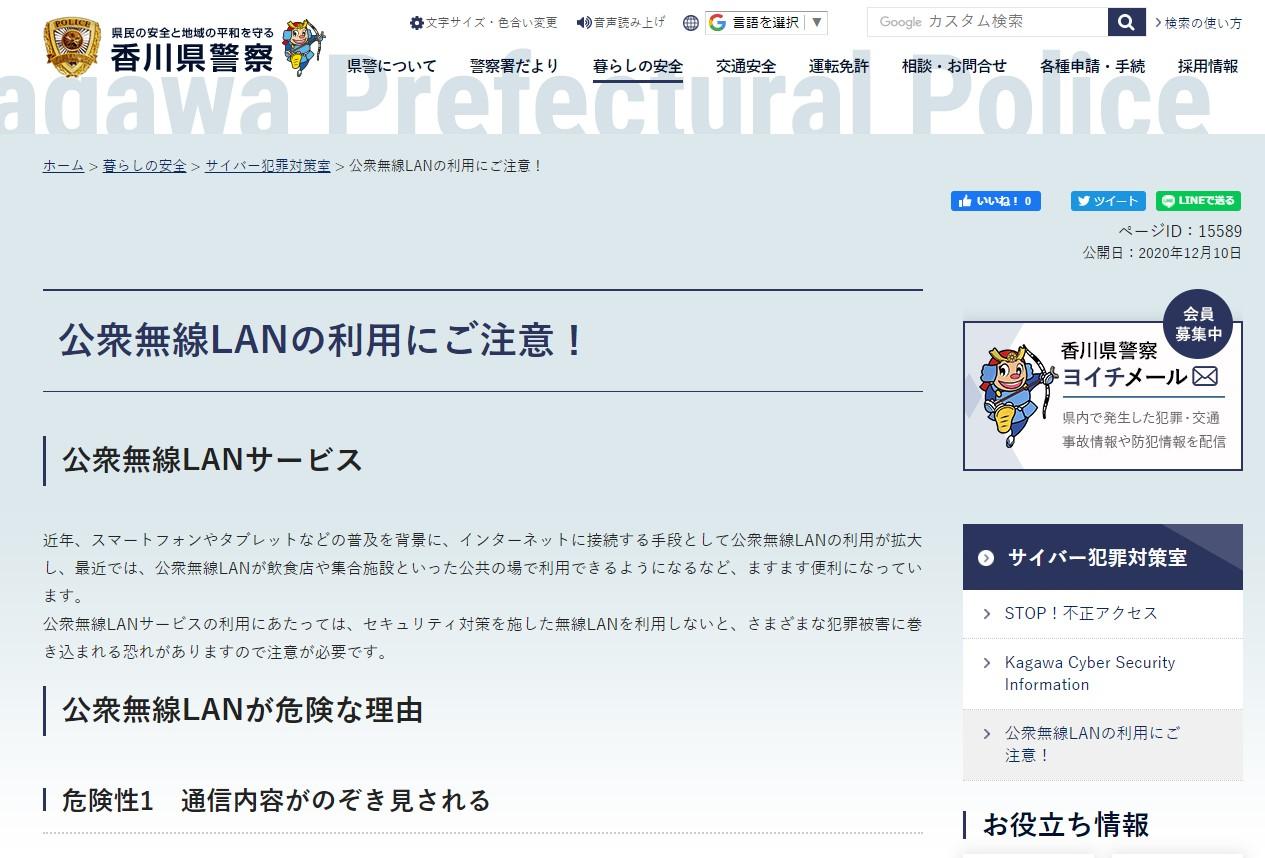 香川県警察