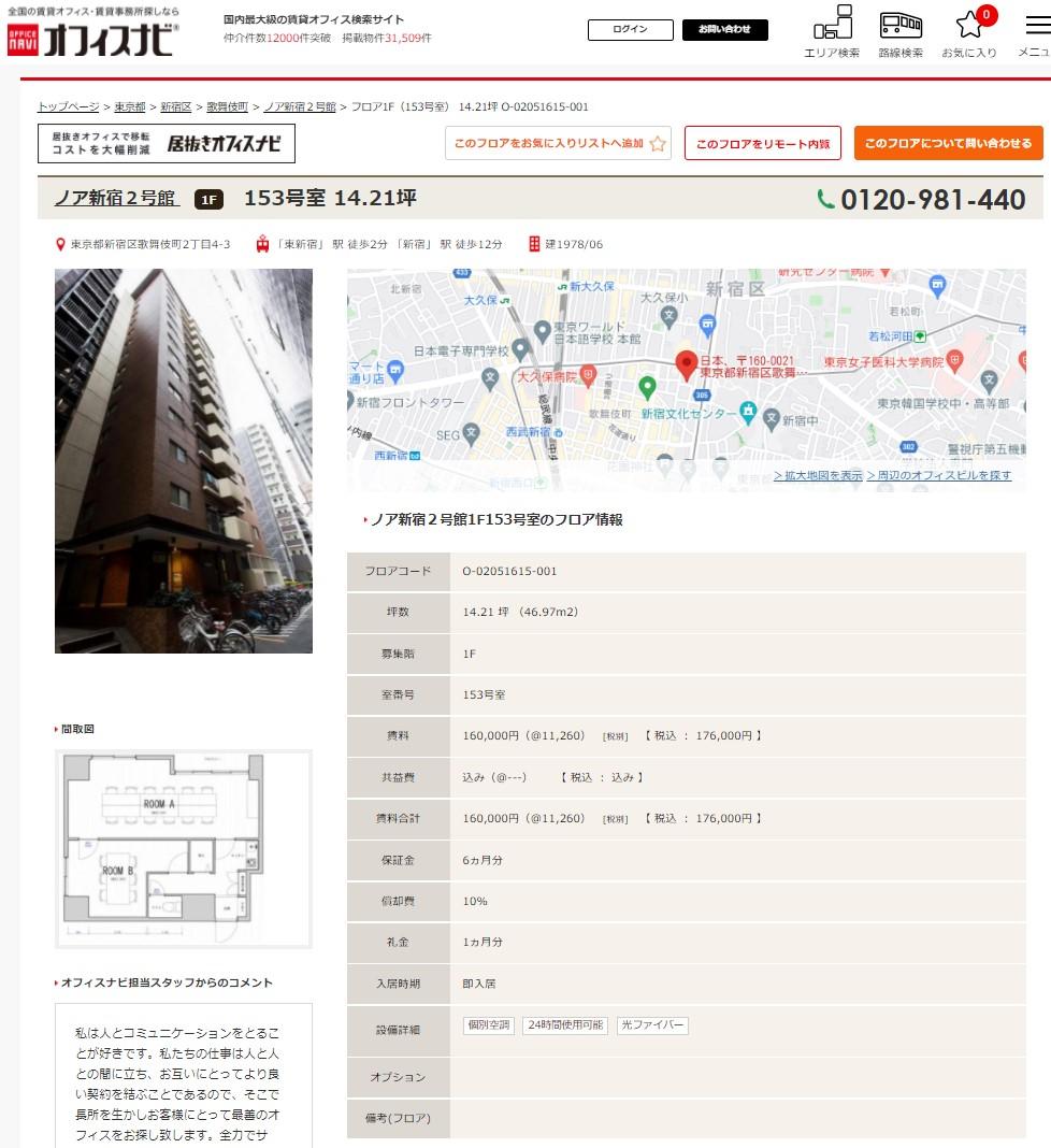 ノア新宿2号館n