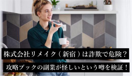 株式会社リメイク(新宿)は詐欺で危険?攻略ブックの副業が怪しいという噂を検証!